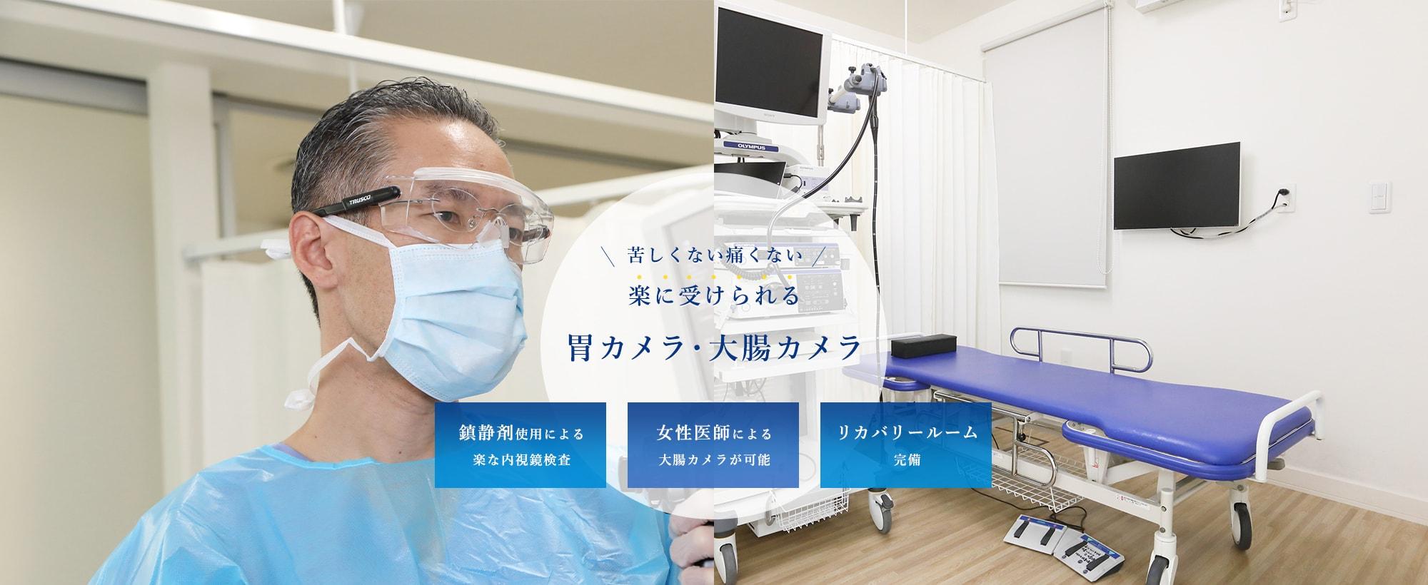 西宮市で苦しくない痛くない楽に受けられる胃カメラ・大腸カメラ