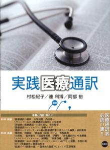 実践医療通訳 2015年発行