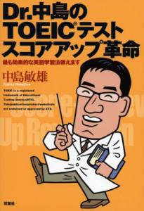 Dr.中島のTOEICテストスコアアップ革命 2005年発行