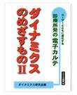 ダイナミクスのめざすもの2 2007年発行