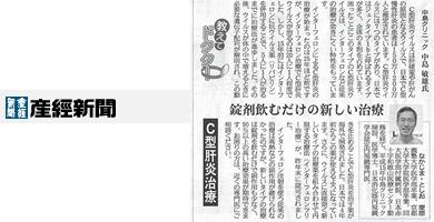 産経新聞夕刊「教えてドクター」2016年11月8日