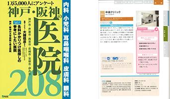 神戸新聞MOOK 2015年6月号