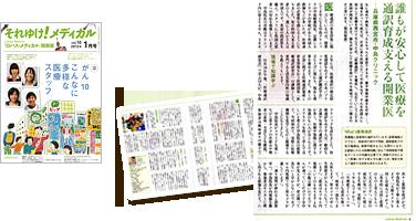 それゆけ!メディカル 2012年1月号