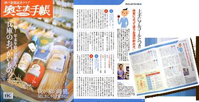 雑誌おくさま手帳 2007年12月号