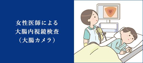 女性医師による西宮で大腸内視鏡検査(大腸カメラ)