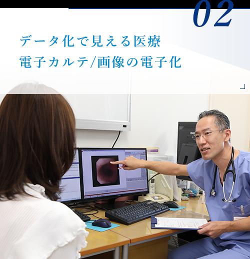 データ化で見える医療 電子カルテ/画像の電子化