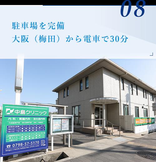 駐車場を完備 大阪(梅田)から電車で30分