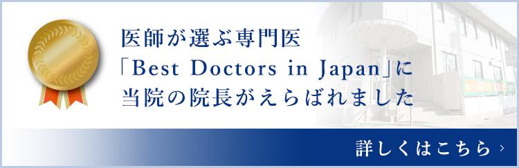医師が選ぶ専門医「Best Doctors in Japan」に当院の院長がえらばれました