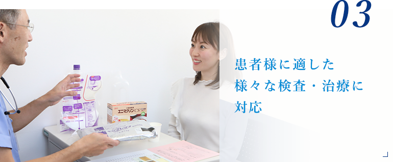 患者様に適した様々な検査・治療に対応