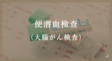 便潜血検査(大腸がん検査)